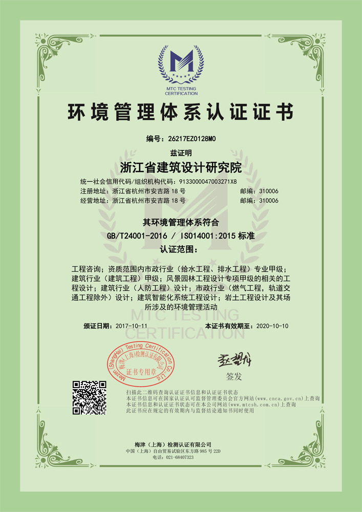 Environmental Management Certification